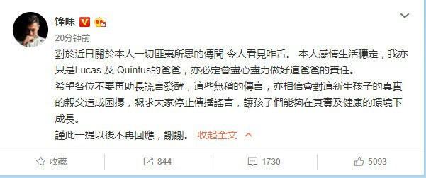 Tạ Đình Phong chính thức lên tiếng về tin đồn tái hôn với Trương Bá Chi, vô tình nhắc tới người cha thật sự - Ảnh 1.