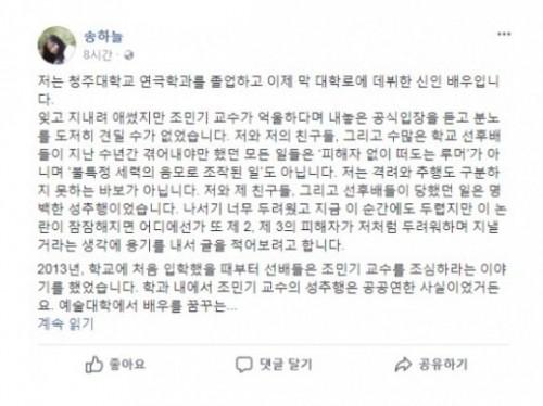 Song Ha Neul kể chi tiết vụ bị Jo Min Ki quấy rối tình dục - Ảnh 2.