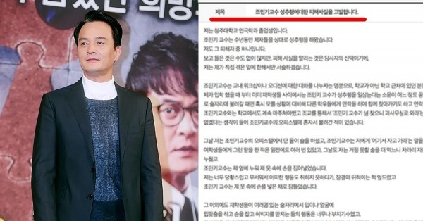 Song Ha Neul kể chi tiết vụ bị Jo Min Ki quấy rối tình dục - Ảnh 5.