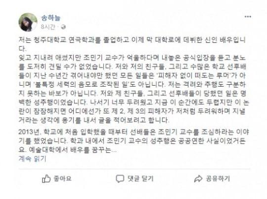 Hàn Quốc chấn động trước chiến dịch vạch trần 3 nam diễn viên Hàn kỳ cựu quấy rối tình dục nhiều nạn nhân - Ảnh 2.
