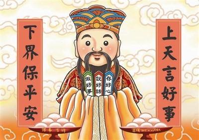 Tục thờ cúng Táo quân ở Trung Quốc khác gì Việt Nam? - Ảnh 3.