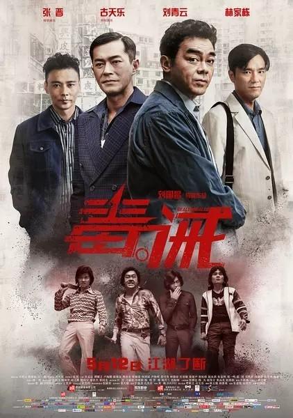 Trần Thận Chi: Cố vấn phim xã hội đen và cuộc đời bất hủ, khét tiếng Hong Kong  - Ảnh 11.