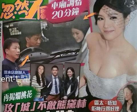 Chuyện đời Hoa hậu Trung Quốc 2 lần lộ ảnh nóng: Bị TVB hắt hủi vì quá béo, nay tìm được chân ái bên chồng đại gia - Ảnh 5.