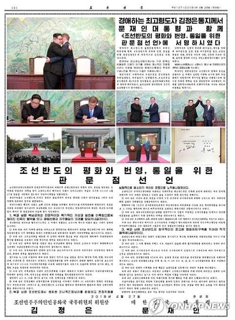 Động thái lạ của truyền thông Triều Tiên về cuộc gặp lịch sử của ông Kim Jong-un - Ảnh 1.