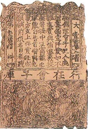 Giải pháp chống làm tiền giả của cổ nhân, trải qua gần 1 ngàn năm vẫn phát huy tác dụng - Ảnh 1.