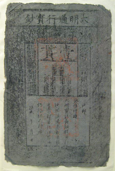 Giải pháp chống làm tiền giả của cổ nhân, trải qua gần 1 ngàn năm vẫn phát huy tác dụng - Ảnh 3.