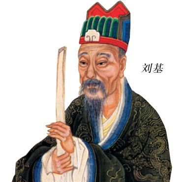 Lúc lâm chung đòi ăn bánh nướng và lời tiên tri ứng nghiệm của đại thần nhà Minh Lưu Bá Ôn - Ảnh 3.