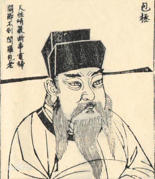 Bí mật về con người thật của Bao Thanh Thiên - biểu tượng cho sự công bằng và thanh liêm - Ảnh 1.