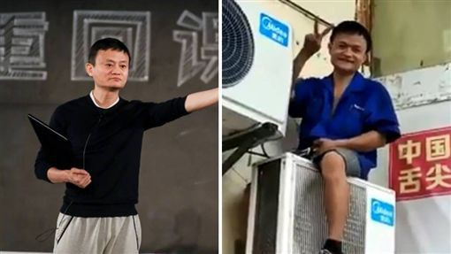 Bắt gặp bản sao tỷ phú Jack Ma hành nghề sửa điều hòa tại Trung Quốc - Ảnh 1.