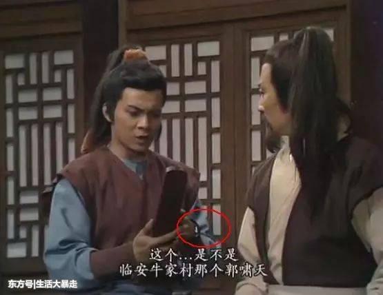 Sạn khó chấp nhận trong phim cổ trang: Quách Tĩnh đeo đồng hồ, Trương Vệ Kiện mặc áo ba lỗ - Ảnh 1.