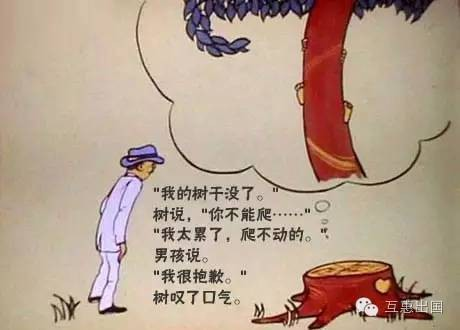 Ân tình của cái cây: Câu chuyện cảm động khiến người người phải suy ngẫm! - Ảnh 3.