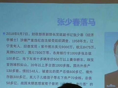 Dân TQ giật mình trước tin Thứ trưởng già lập kỷ lục có 148 bồ, châu báu chất như núi - Ảnh 1.