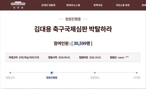 """Lượng CĐV đòi """"trảm"""" trọng tài xử ép U23 Việt Nam tăng chóng mặt ở Hàn Quốc - Ảnh 1."""