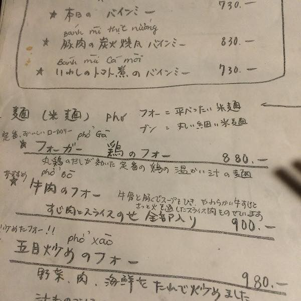 Nhà hàng Việt cực chất giữa thủ đô Tokyo: Mang cả xích lô, xe đẩy bánh mì, cốc thủy tinh từ Việt Nam sang! - Ảnh 4.