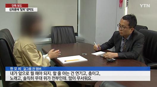 Nữ ca sĩ Hàn Quốc tố bị CEO công ty quản lý quấy rối tình dục - ảnh 1