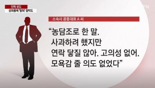 Nữ ca sĩ Hàn Quốc tố bị CEO công ty quản lý quấy rối tình dục - ảnh 3