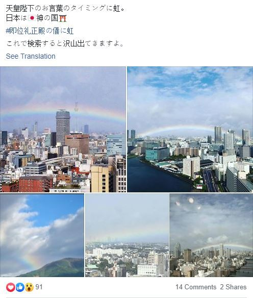 Người dân Nhật Bản xôn xao vì hiện tượng lạ xuất hiện vào đúng thời khắc tân Nhật hoàng đăng quang - Ảnh 2.