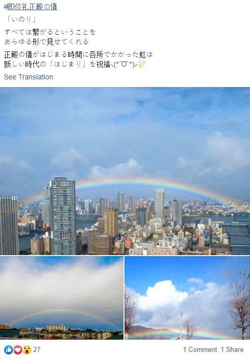 Người dân Nhật Bản xôn xao vì hiện tượng lạ xuất hiện vào đúng thời khắc tân Nhật hoàng đăng quang - Ảnh 3.