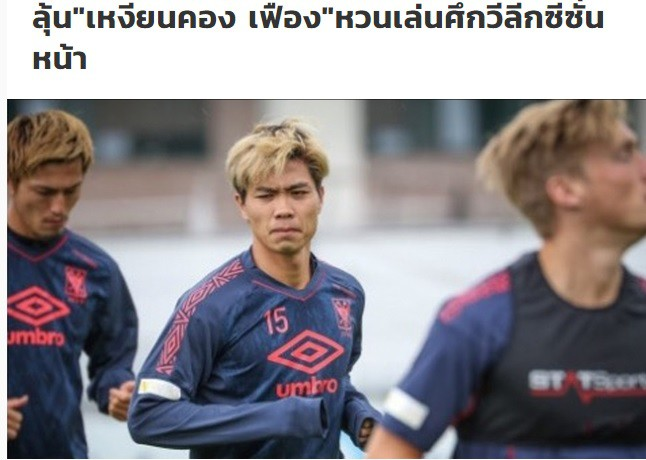 """Báo Thái Lan gọi Công Phượng là """"Messi Việt Nam"""", ủng hộ việc rời khỏi Sint-Truidense - Ảnh 2."""