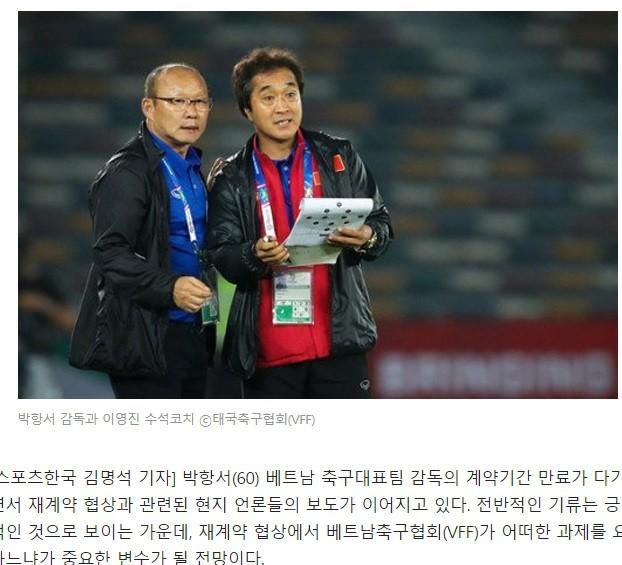 Báo Hàn bất ngờ ngáng đường HLV Park Hang-seo bằng thông tin sai lệch về hợp đồng mới - Ảnh 2.