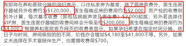 Tiết lộ chi phí sinh đẻ đắt đỏ nơi siêu mẫu Ming Xi hạ sinh cháu trai đích tôn cho gia tộc trùm sòng bạc Macau - ảnh 4