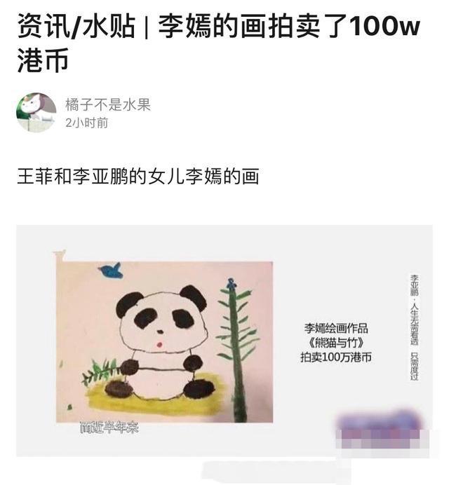 Bị mỉa mai nhờ Vương Phi bức tranh của Lý Yên mới bán được gần 3 tỷ đồng, nhưng sự thật đằng sau mới khiến mọi người xúc động - ảnh 2