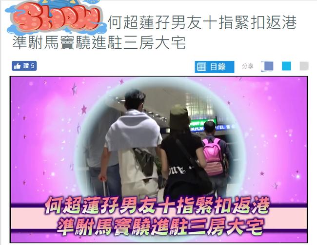 """""""Tiểu thư sòng bài Macau Hà Siêu Liên dẫn bạn trai Đậu Kiêu về ra mắt đại gia tộc sau cặp đôi của Hề Mộng Dao - ảnh 1"""