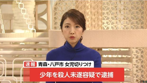 Nữ sinh tiểu học Nhật Bản bị kẻ lạ mặt dùng dao tấn công, nghi phạm bị bắt và lời thú tội khiến cảnh sát bối rối - Ảnh 2.