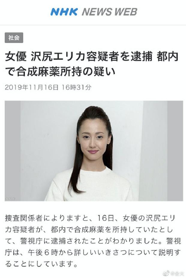 Showbiz Nhật Bản choáng váng khi Quốc bảo nhan sắc bị bắt vì tàng trữ ma tuý tổng hợp - ảnh 1