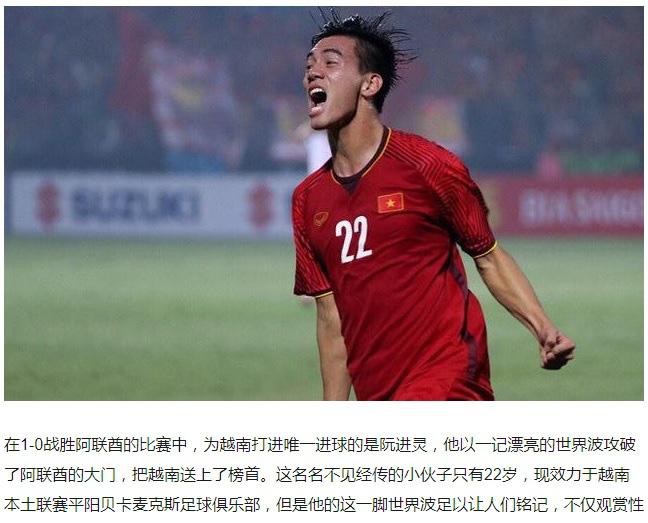 Báo Trung Quốc: Việt Nam sẽ đi tiếp ở vòng loại World Cup, đó là thời khắc lịch sử với họ - Ảnh 2.