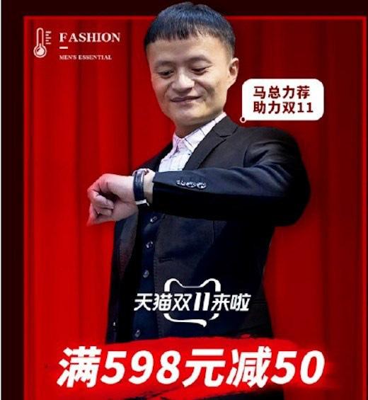 Mướn người mẫu mặt giống Jack Ma chụp ảnh quảng cáo, shop quần áo trên Taobao bị đóng cửa ngay lập tức - Ảnh 1.