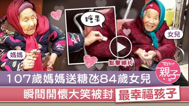 Khoảnh khắc mẹ già 107 tuổi chia kẹo cho con gái 84 tuổi khiến hàng triệu trái tim thổn thức - Ảnh 2.