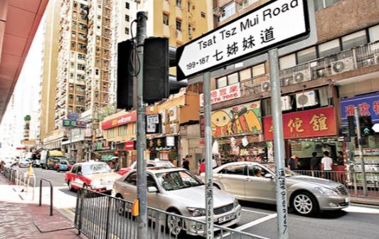 Bí ẩn về con đường Thất tỷ muội ở Hong Kong: Quá khứ ám ảnh với câu chuyện 7 phụ nữ giữ gìn trinh tiết và tự tử cùng nhau - Ảnh 3.