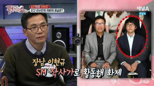 Chủ tịch Lee So Man và cậu con trai Lee Huyn Gyu