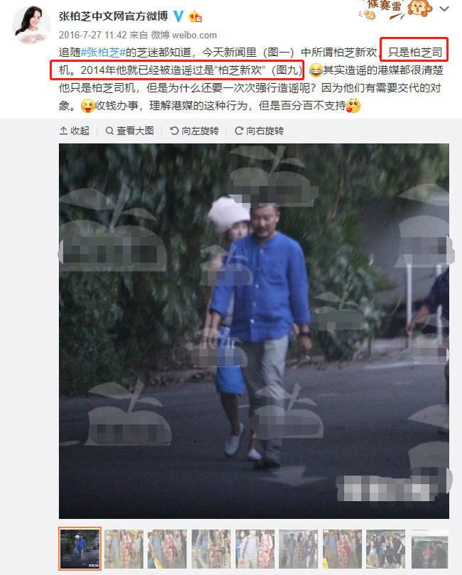 Không phải Tạ Đình Phong hay Châu Tinh Trì, đây mới là người đàn ông bí ẩn của Trương Bá Chi? - ảnh 2