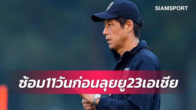 """HLV Nishino đưa ra quyết định quan trọng sau khi thừa nhận """"quá mệt mỏi"""" vì SEA Games - Ảnh 1."""