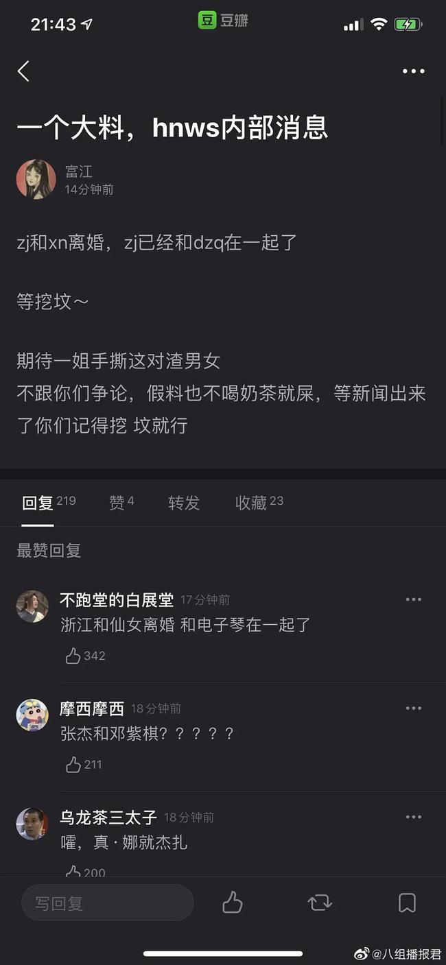 MC Tạ Na ly hôn chồng vì Trương Kiệt ngoại tình với Đặng Tử Kỳ? - ảnh 1