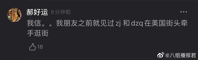 MC Tạ Na ly hôn chồng vì Trương Kiệt ngoại tình với Đặng Tử Kỳ? - ảnh 2