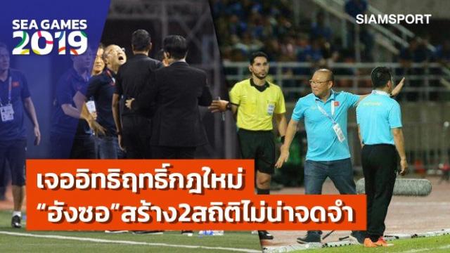 """Kỷ lục """"có một không hai"""" của HLV Park Hang-seo gây ấn tượng mạnh với báo Thái Lan - Ảnh 1."""