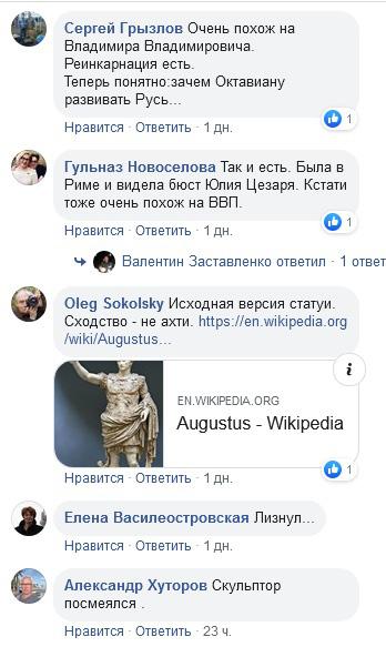 Mặt như tượng tạc là có thật: Người Nga xôn xao về bức tượng Hoàng đế La Mã có khuôn mặt giống TT Putin - Ảnh 2.