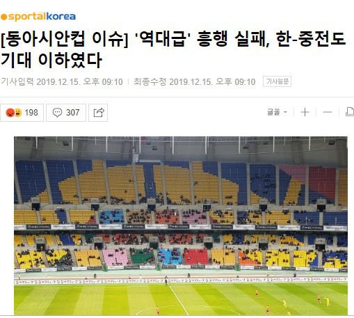 Thắng dễ Trung Quốc, truyền thông Hàn Quốc vẫn cay đắng coi là thất bại lớn nhất lịch sử - Ảnh 2.