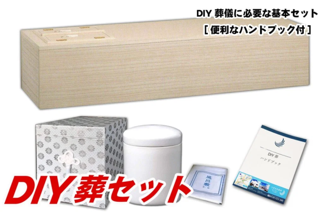 Nhật Bản ra mắt bộ dụng cụ... tự làm đám ma giá 6 triệu đồng cho người muốn tiết kiệm chi phí - Ảnh 1.