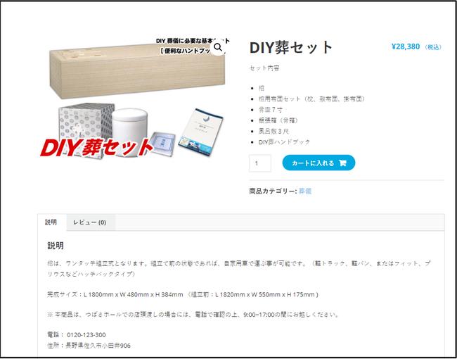 Nhật Bản ra mắt bộ dụng cụ... tự làm đám ma giá 6 triệu đồng cho người muốn tiết kiệm chi phí - Ảnh 2.