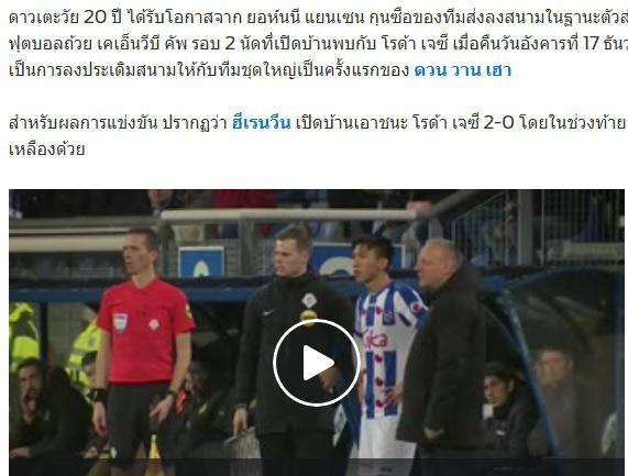 Báo Thái Lan ca ngợi màn ra mắt của Văn Hậu: 1 phút cũng là cực kỳ quý giá! - Ảnh 2.