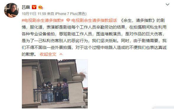Trợ lý của Dương Mịch quát tháo, chỉ tay vào thẳng mặt fan để cấm chụp ảnh hậu trường - Ảnh 5.