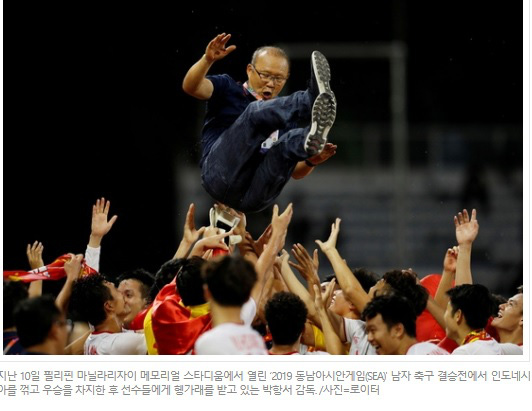 Báo Hàn Quốc: HLV Park Hang-seo đang trở thành vị thần của bóng đá Việt Nam! - Ảnh 1.