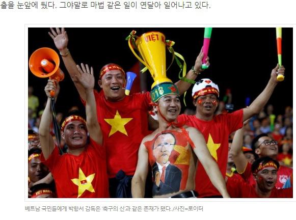 Báo Hàn Quốc: HLV Park Hang-seo đang trở thành vị thần của bóng đá Việt Nam! - Ảnh 2.