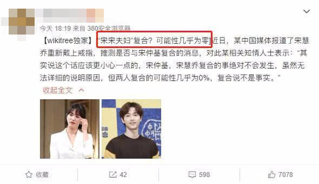 Rộ tin đồn Song Hye Kyo quay lại với Song Joong Ki nhưng nguồn tin thân cận lại có phản ứng trái ngược - Ảnh 2.
