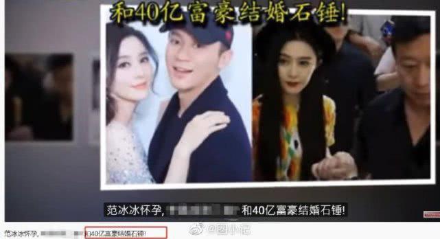 Rộ tin đồn Phạm Băng Băng đã kết hôn với một tỷ phú, thậm chí còn đang mang thai? - Ảnh 2.