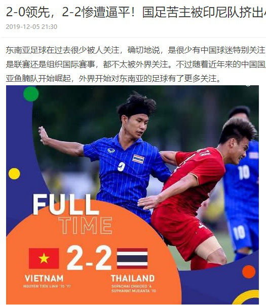 """Báo Trung Quốc gọi U22 Việt Nam là """"người khổng lồ"""", dùng từ """"bi thảm"""" để nói về Thái Lan - Ảnh 1."""